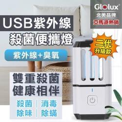 【Glolux 北美品牌】USB紫外線殺菌燈 便攜燈