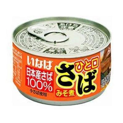 送料無料 いなば食品 ひと口鯖 みそ煮 115g缶×24個入