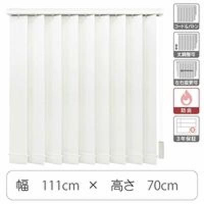 トーソーTOSO 【1cm単位】 プロ仕様 縦型ブラインド 幅1110×高さ700mm ホワイト tf6441-111x70rr 1台(直送品)