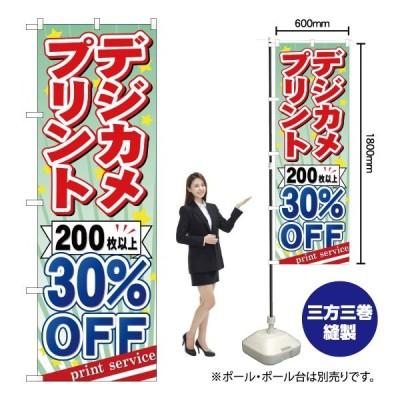 のぼり旗 デジカメプリント 200枚以上30%OFF YN-515(三巻縫製 補強済み)