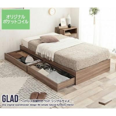 シングルGlad ヘッドレス 収納付き オリジナルポケットコイル ベッド シングルベッド ベッドフレーム フレーム 収納 コンパクト ワンルーム 1人暮らし