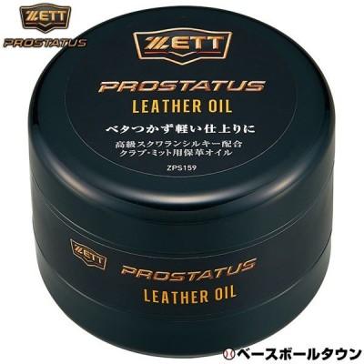 野球 グラブ保革油 固形タイプ ZETT プロステイタス ZPS159 グラブメンテナンス
