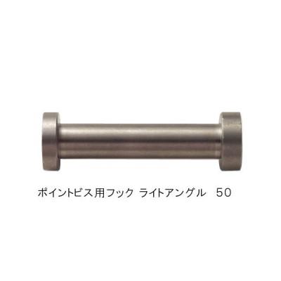 SCP-EA008 ポイントビス用フック ステンレス ライトアングル50【大里】