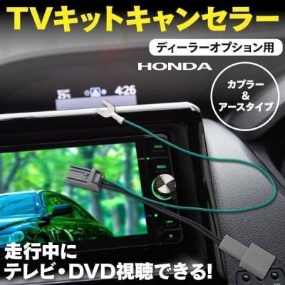 TVキット テレビキット ホンダ VXM-194VFi 走行中にテレビが見れる テレビキット カプラーオン (ネコポス限定送料無料)