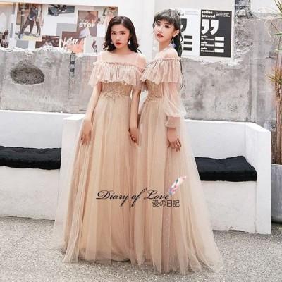 ロングドレス パーティードレス ブライズメイドドレス 花嫁 ワンピース ロングドレス 演奏会 結婚式 フォーマル 二次会 卒業式