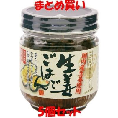 マルシマ 生姜でごはん 70g×5個セット まとめ買い