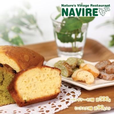 ギフト プレゼント 送料無料 自然の里レストラン NAVIRE パウンドケーキ ミニラスク セット SK112 お取り寄せ 特産 手土産 お祝い 詰め合せ 食品 母の日 2021