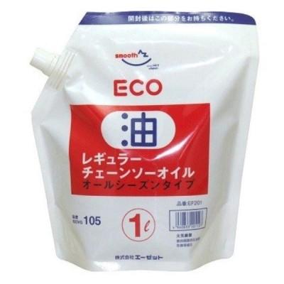 AZ エーゼット エコ レギュラー チェーンソーオイル 【1L】 EF201