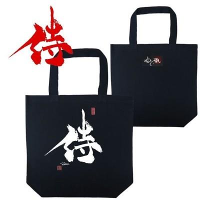 漢字 トートバッグ 侍 ブラック 和柄トートバッグ