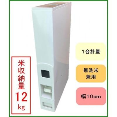 送料無料 SAMICK(サミック) スリムライスディスペンサー12kg 据置タイプ(キャスター無) RN-354-2|b03