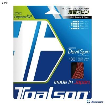 トアルソン TOALSON  テニスガット 単張り レンコン・デビルスピン(RENCON DEVIL SPIN) 130 レッド 7353010R