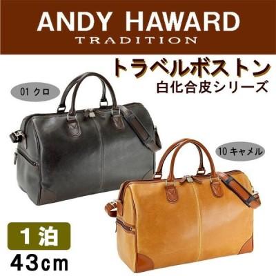 ボストンバッグ 旅行用 便利グッズ メンズ 旅行バッグ ボストンバック トラベルバッグ 日本製  オールドレザー調 豊岡製鞄 43cm #10426★★★C★