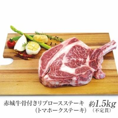 肉 国産牛 牛肉 赤城牛骨付きリブロースステーキ トマホークステーキ 約1.5kg~1.7kg 不定貫