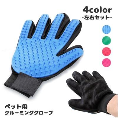 ブラシ ペット グルーミンググローブ 左右セット 右左セット 両手用 手袋型ブラシ グルーミング手袋 ブラッシンググローブ ブラッシング手袋 抜け毛取