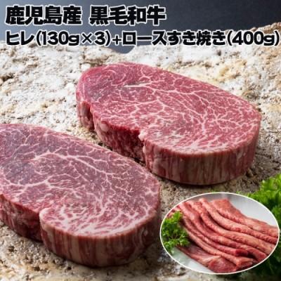 D4-0819/鹿児島産黒毛和牛ヒレ(130g×3)+鹿児島産黒毛和牛ロースすき焼き(400g)
