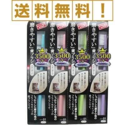 磨きやすい歯ブラシ フラットタイプ 1本入 LT−01【キャンセル不可】 78円 送料645円
