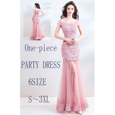 ピンク 上品さ 豪華 品質良い パーティードレス 花柄 刺繍 大人 二次会 お呼ばれ 披露宴 ロングドレス  ウエディングドレス