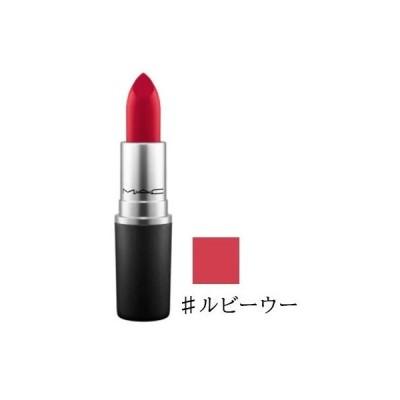 MAC マック リップスティック #ルビーウー 3g 【並行輸入品】 送料無料