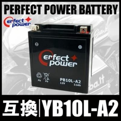 PERFECT POWER PB10L-A2 バイクバッテリー 充電済 互換 YB10L-A2 DB10L-A2 FB10L-A2 GN250 ボルティー GSX400 Z250 Z650 KZ900