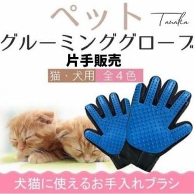 両手セット グルーミング グローブ ペット ブラッシング 手袋 コーム 気持ちいい 猫 犬 ポイント消化
