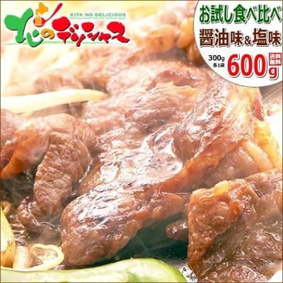 ジンギスカン 味付きジンギスカン 食べ比べ 600g (醤油味・塩味/ショルダー/1袋300g×2袋/冷凍) 肉 たれ タレ 北海道 グルメ 千歳ラム工房 送料無料 お取り寄せ