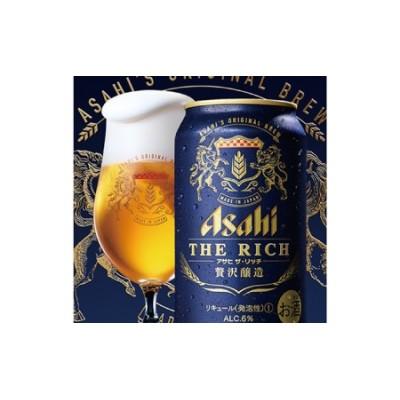 アサヒ贅沢ビール【ザ・リッチ】350ml×24本(1ケース)