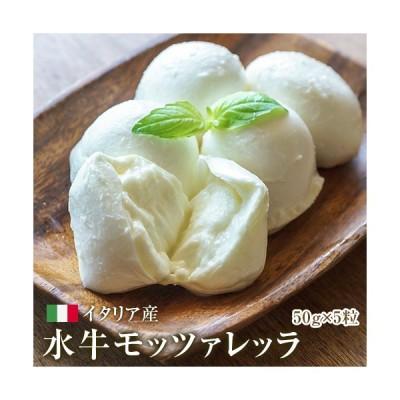 冷蔵 約250g フィオルディマーゾ社 モッツァレラ ディ ブッファラ DOP ヅィ サルヴァトーレ ボッコンチーニ チーズ (50gx5個)   | 水牛