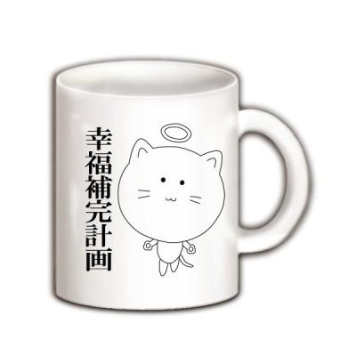 「幸福補間計画」猫は天使 マグカップ(ホワイト)