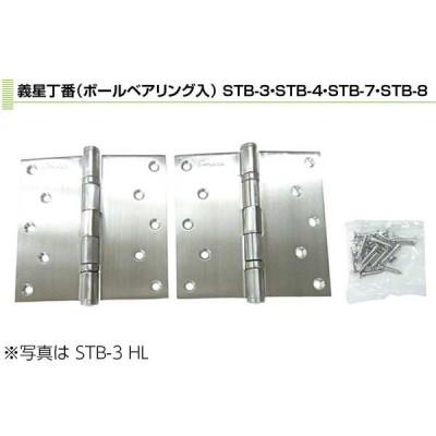 2枚入 クマモト  Dial ステンレス義星丁番(ボールベアリング入) ヘアーライン 3.0×127×102 (STB-4 HL)