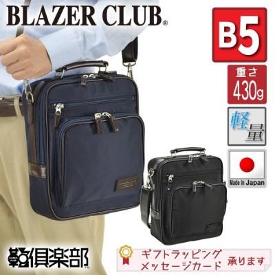縦型ナイロンショルダーバッグ メンズ B5 斜めがけ ビジネスバッグ 軽量 ブランド 日本製 ポケット多い 通勤バッグ 50代 40代 豊岡製鞄 KBN33722