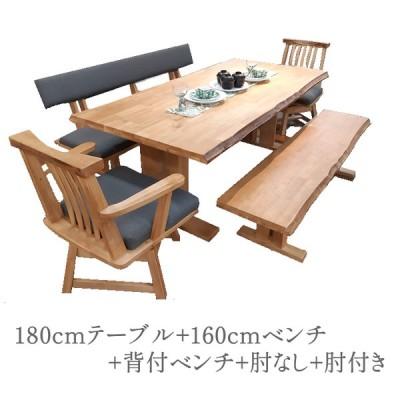 180テーブル+ベンチ+背付きベンチ+肘なし椅子+肘付き椅子 shiratama 5点 北欧 木製 ダイニングセット  食卓テーブル
