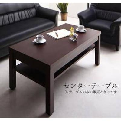 ローテーブル センターテーブル おしゃれ 木製 リビングテーブル コーヒーテーブル 応接 ちゃぶ台 ( 机 55×110 長方形 ) 4人 大きい 約