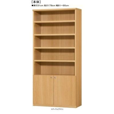 下部扉 壁面本棚 高さ178cm幅81〜90cm奥行31cm厚棚板(棚板厚み2.5cm) 下扉高さ52.5cm CDディスプレイ ベッドルーム