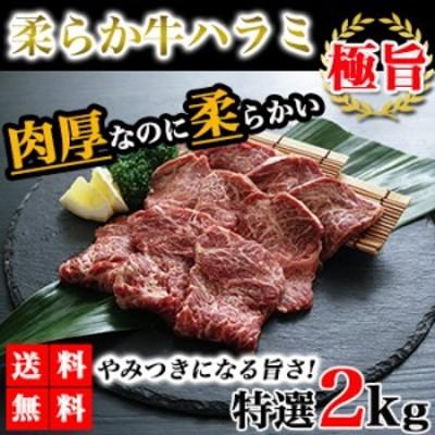 ハラミ 牛ハラミ 2kg 送料無料 やわらかハラミ 牛肉 肉 焼き肉 bbq バーベキュー グルメ