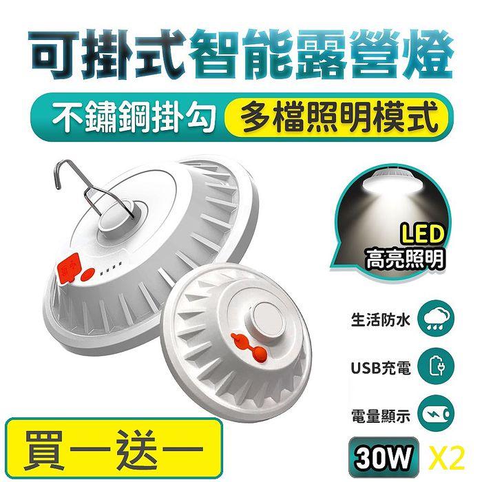 【買一送一】懸掛式智能LED露營燈/照明燈L15(USB充電式30W)