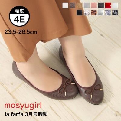 マシュガール masyugirl 新色  【4E幅広・大きいサイズ】シンプルリボンバレエシューズ レディース パンプス 靴