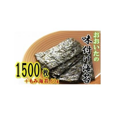 ふるさと納税 おおいたの味付け海苔1500枚&もみ海苔60g  大分県国東市