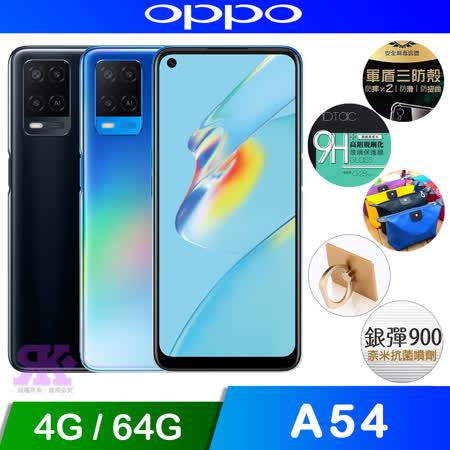 OPPO A54 (4G+64G) 5000mAh大電量手機-贈空壓殼+滿版玻保+韓版收納包+指環支架+噴劑