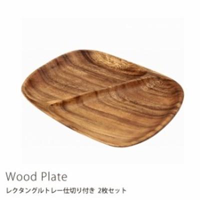 食器 アカシア食器 レクタングルトレー 仕切り付き [お得な2枚セット] 木製食器 皿 木製 お皿 長方形 ランチ 新生活 一人暮らし