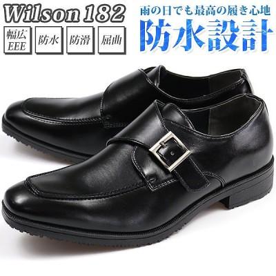 ビジネスシューズ メンズ 革靴 モンクストラップ 黒 ブラック 防水 幅広 ワイズ 3E 防滑 屈曲 ウィルソン Wilson 182