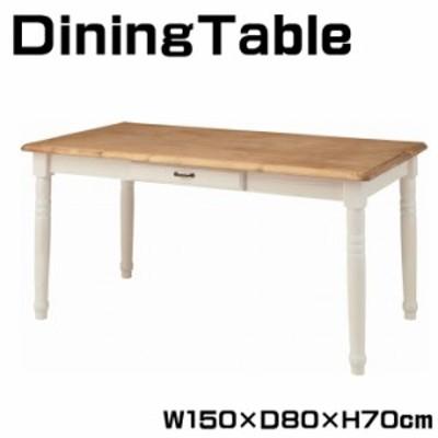 ダイニングテーブル 4人掛け 4人用 幅150cm 木製 天然木 引出 食卓 机 テーブル ミディ リビング ホワイト フレンチ カントリー CFS-211