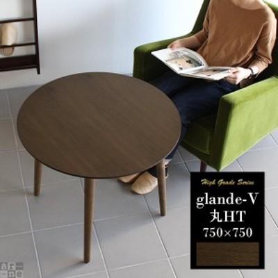 ダイニングテーブル 無垢 コーヒーテーブル 丸 木 リビングテーブル おしゃれ モダン 北欧 センターテーブル glande-V 750×750 丸HT