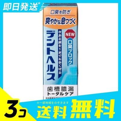 歯磨き粉 口臭 ニオイ 爽やか デントヘルス 薬用ハミガキ 口臭ブロック 85g 3個セット