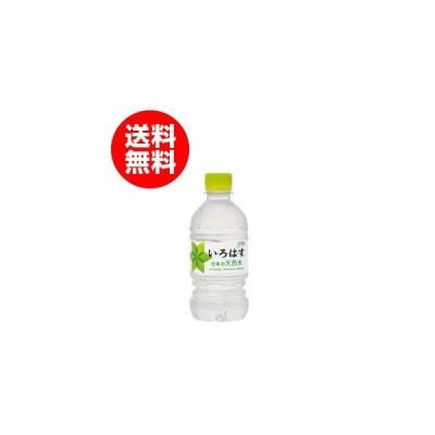 い・ろ・は・す 天然水 340ml PET 24本 1ケース 送料無料 メーカー直送