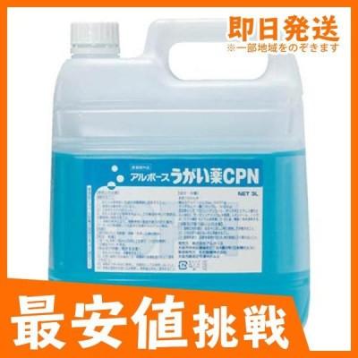アルボース うがい薬CPN 3L うがい液 喉の痛み 殺菌 消毒 口臭除去 Arbos (1個)