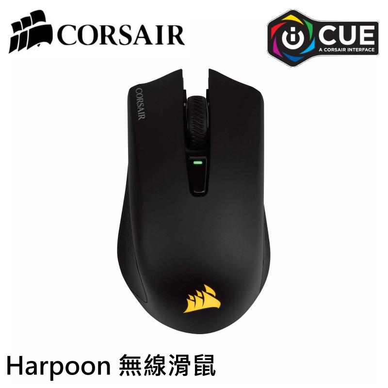 海盜船 Corsair HARPOON RGB WIRELESS 電競無線滑鼠 黑色 無線 【限時促銷】