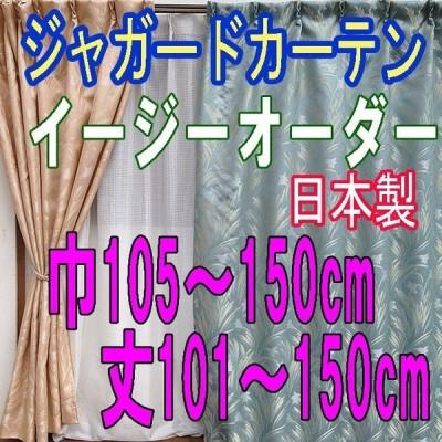 日本製ジャガードカーテン グレイス 巾150cm×丈101〜150cm 1枚入り(イージーオーダー)