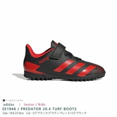 アディダス プレデター 20.4 TF(adidas PREDATOR 20.4 TURF BOOTS)EF1970 サッカー フットサル シューズ ジュニア キッズ