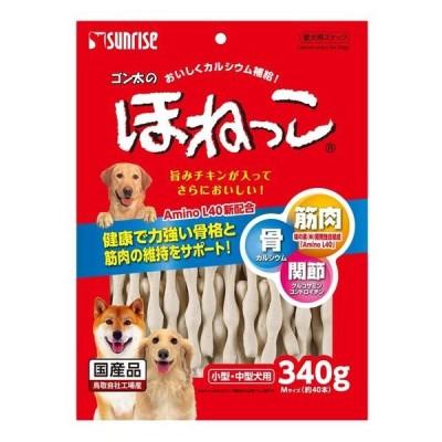 サンライズ ゴン太のほねっこ Mサイズ 小型・中型犬用 340g ※発送まで7〜11日程