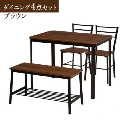 ダイニング4点セット テーブル&チェア 2脚&ベンチ 1脚 ブラウン LDS-4934BR (メーカー直送)(ラッピング不可)